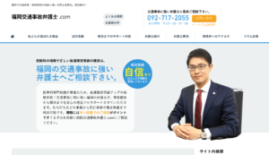 福岡交通事故弁護士.com
