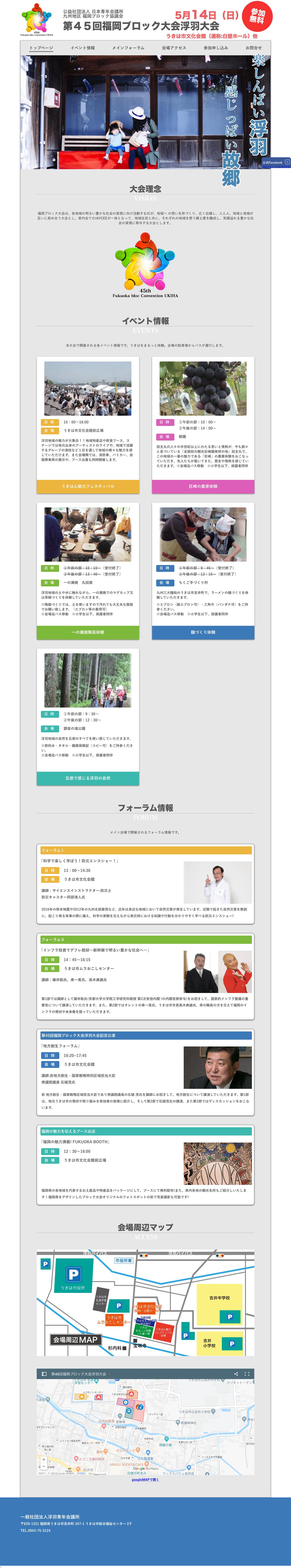 第45回福岡ブロック大会浮羽大会公式サイト